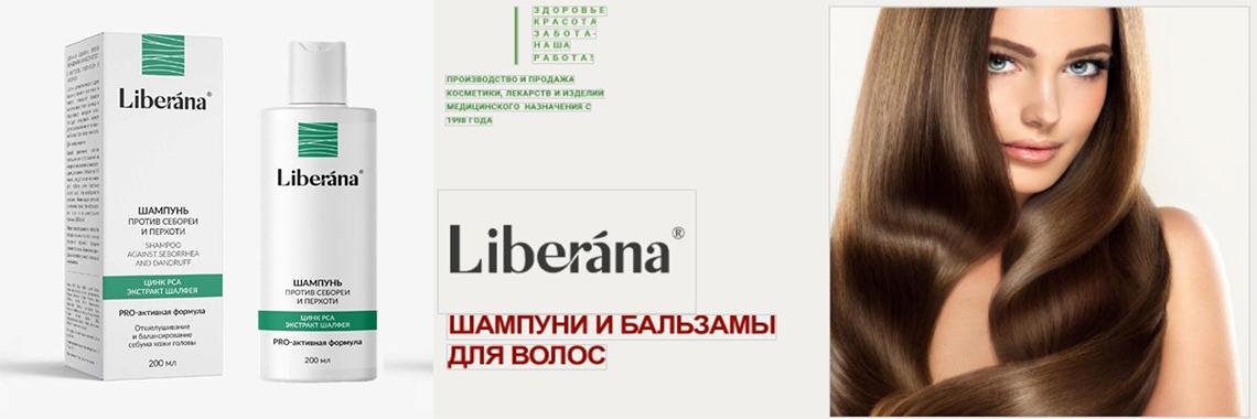 Либерана