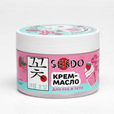 Крем-масло для рук и тела Sendo Малиновый пудинг, 200 мл