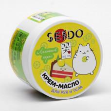 Крем-масло для рук и тела Sendo Лимонный пирог, 200 мл